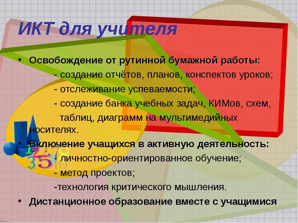 ИКТ для учителя Освобождение от рутинной бумажной работы: - создание отчётов,...