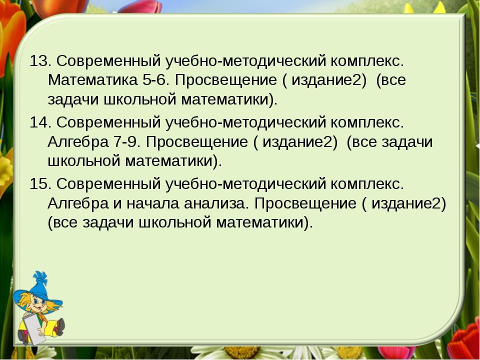 13. Современный учебно-методический комплекс. Математика 5-6. Просвещение ( и...