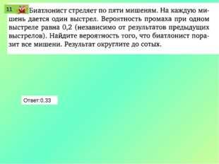 11 Ответ:0,33
