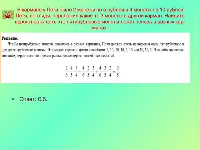 Ответ:0,6.