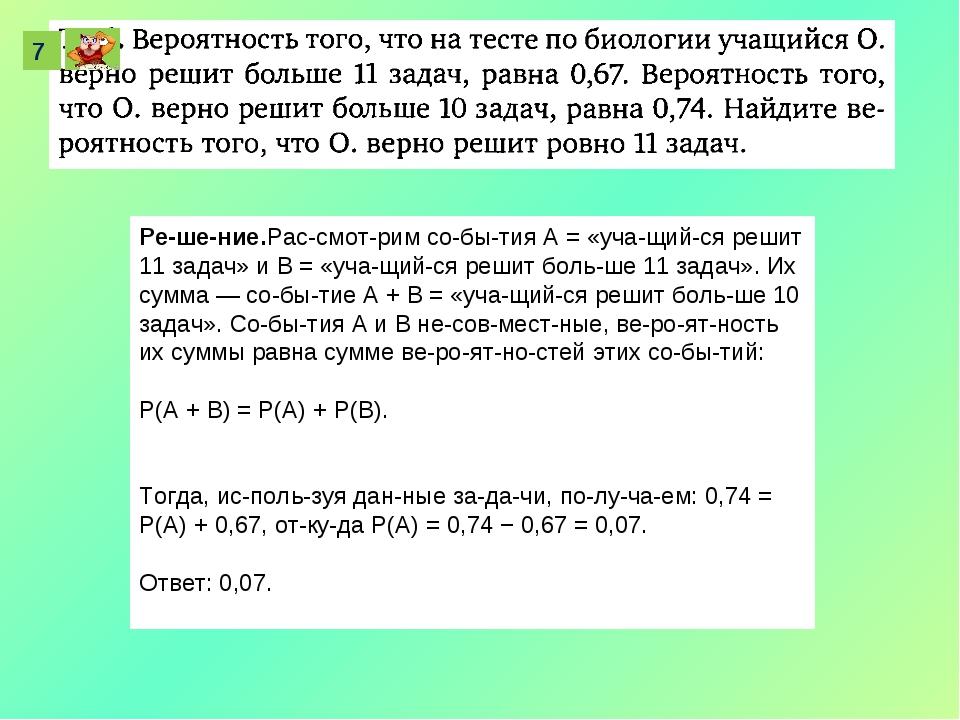 7 Решение.Рассмотрим события A = «учащийся решит 11 задач» и В = «уча...