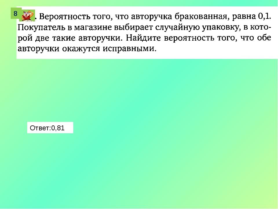 8 Ответ:0,81