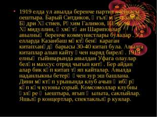 1919 елда ул авылда беренче партия ячейкасы оештыра. Барый Ситдиков, Әгъләм Ә
