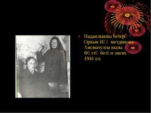 Наданлыкны бетерү Оркыя Нәҗметдинова Хисматулла кызы Фәхтә белән эшли. 1941 ел.
