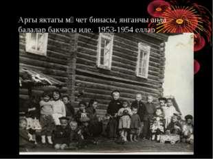Аргы яктагы мәчет бинасы, янганчы анда балалар бакчасы иде. 1953-1954 еллар