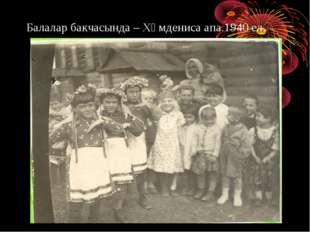 Балалар бакчасында – Хәмдениса апа.1940 ел.