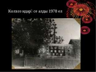 Колхоз идарәсе алды 1978 ел