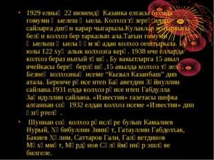 1929 елның 22 июнендә Казанка елгасы буенда гомуми җыелеш җыела. Колхоз төзер