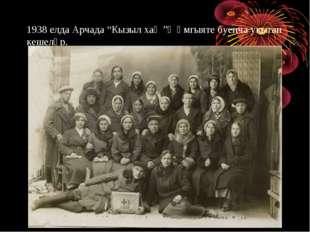 """1938 елда Арчада """"Кызыл хаҗ""""җәмгыяте буенча укыган кешеләр."""