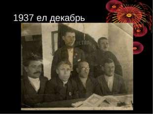 1937 ел декабрь