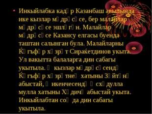 Инкыйлабка кадәр Казанбаш авылында ике кызлар мәдрәсәсе, бер малайлар мәдрәсә