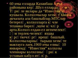 """60 нчы елларда Казанбаш Арча районына керә.Шул елларда Төрнәле яклары да """"Изв"""