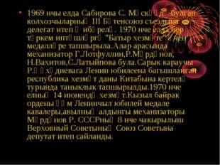 1969 нчы елда Сабирова С. Мәскәүдә булган колхозчыларның III Бөтенсоюз съезды