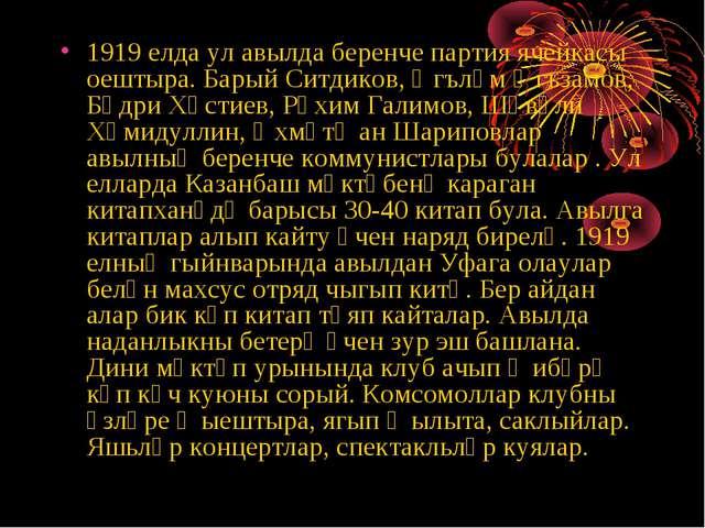 1919 елда ул авылда беренче партия ячейкасы оештыра. Барый Ситдиков, Әгъләм Ә...