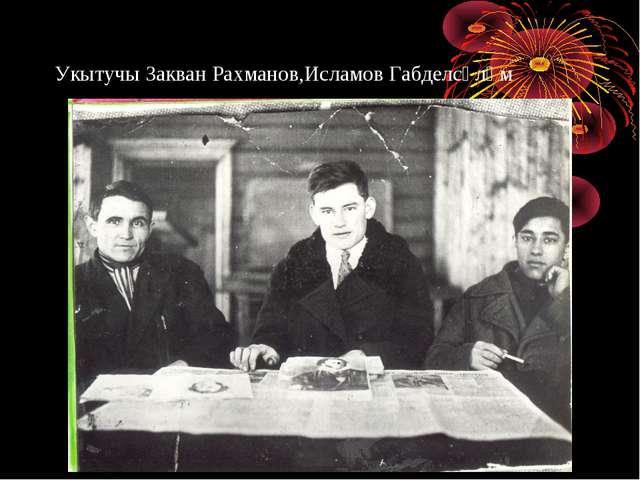 Укытучы Закван Рахманов,Исламов Габделсәләм