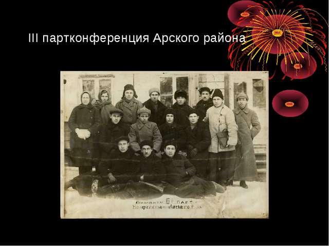 III партконференция Арского района