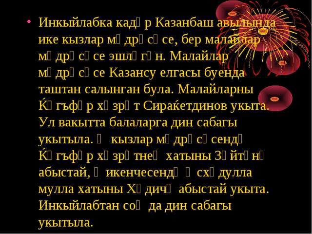 Инкыйлабка кадәр Казанбаш авылында ике кызлар мәдрәсәсе, бер малайлар мәдрәсә...