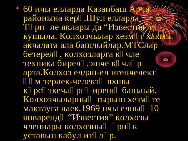 """60 нчы елларда Казанбаш Арча районына керә.Шул елларда Төрнәле яклары да """"Изв..."""