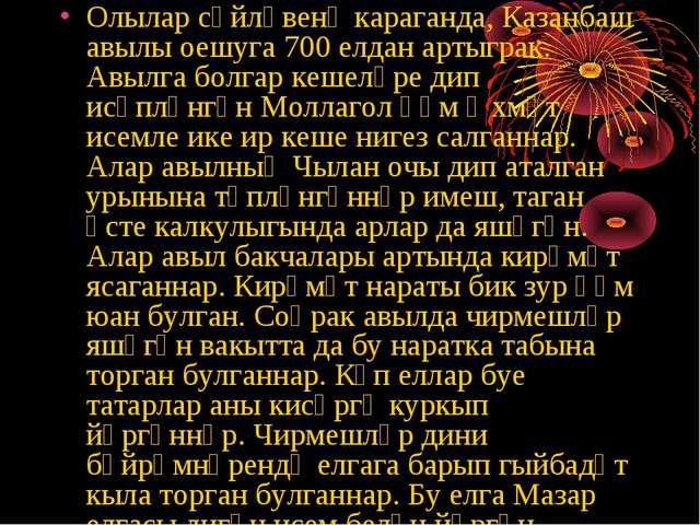 Олылар сөйләвенә караганда, Казанбаш авылы оешуга 700 елдан артыграк. Авылга...