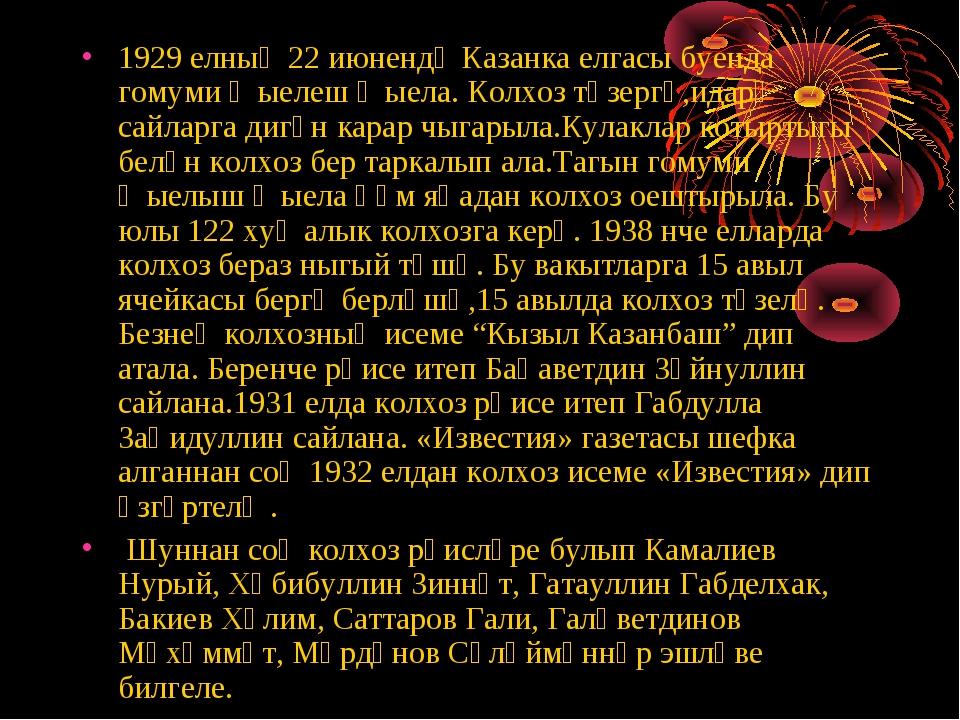 1929 елның 22 июнендә Казанка елгасы буенда гомуми җыелеш җыела. Колхоз төзер...