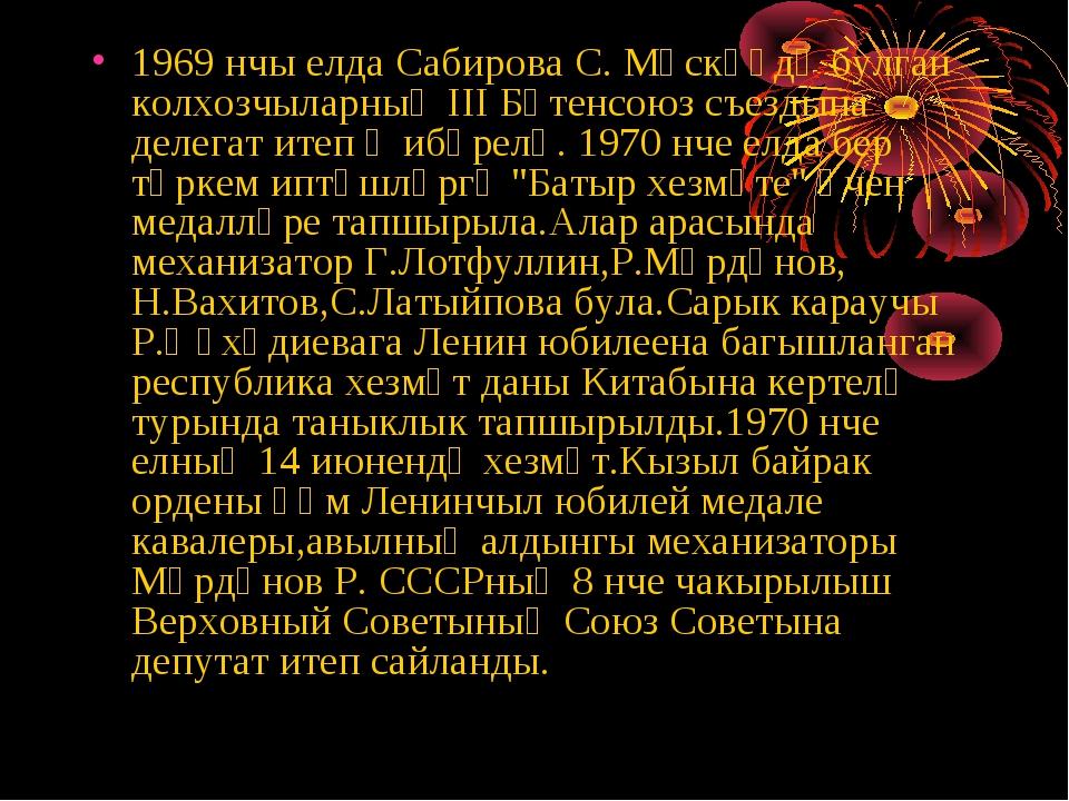 1969 нчы елда Сабирова С. Мәскәүдә булган колхозчыларның III Бөтенсоюз съезды...