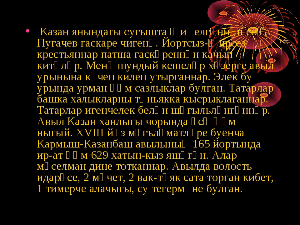 Казан янындагы сугышта җиңелгәннән соң, Пугачев гаскаре чигенә. Йортсыз-җирс...
