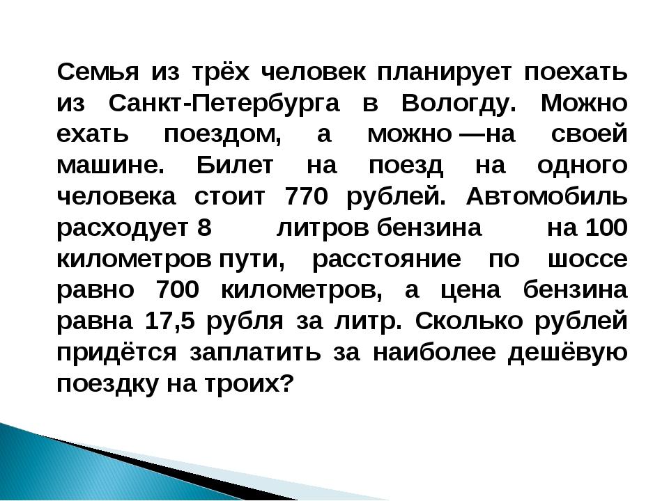 Семья из трёх человек планирует поехать из Санкт-Петербурга в Вологду. Можно...