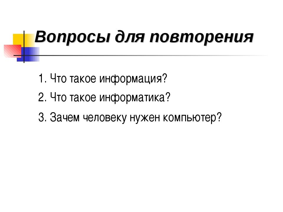 Вопросы для повторения 1. Что такое информация? 2. Что такое информатика? 3....