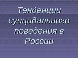 Тенденции суицидального поведения в России