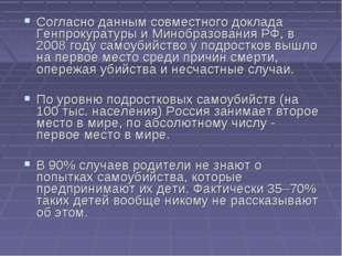 Согласно данным совместного доклада Генпрокуратуры и Минобразования РФ, в 200