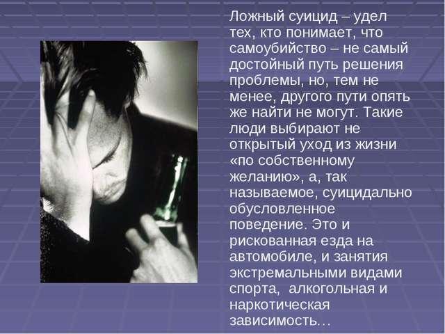 Ложный суицид – удел тех, кто понимает, что самоубийство – не самый достойны...