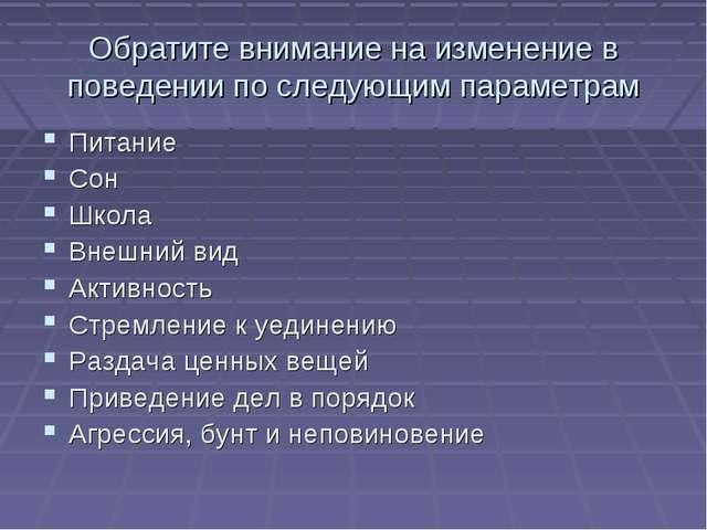 Обратите внимание на изменение в поведении по следующим параметрам Питание Со...