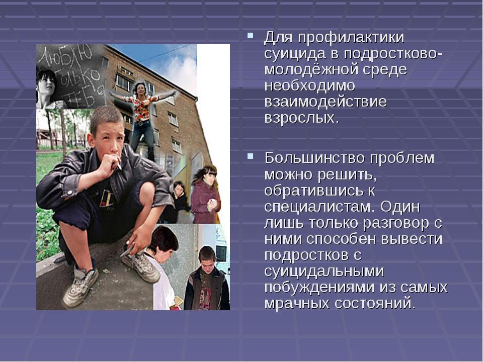 Для профилактики суицида в подростково-молодёжной среде необходимо взаимодейс...