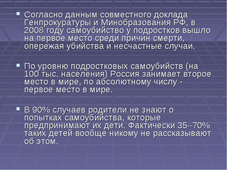 Согласно данным совместного доклада Генпрокуратуры и Минобразования РФ, в 200...