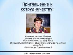 Мясникова Наталья Юрьевна, учитель физической культуры тел. 84942534901, SC-