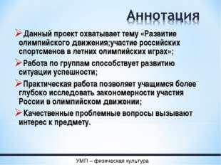 Данный проект охватывает тему «Развитие олимпийского движения;участие российс
