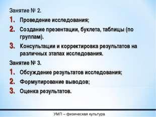Занятие № 2. Проведение исследования; Создание презентации, буклета, таблицы