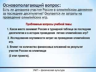 Проблемные вопросы учебной темы: 1. Какое место занимает Россия в турнирной т