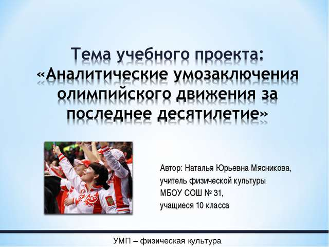 Автор: Наталья Юрьевна Мясникова, учитель физической культуры МБОУ СОШ № 31,...