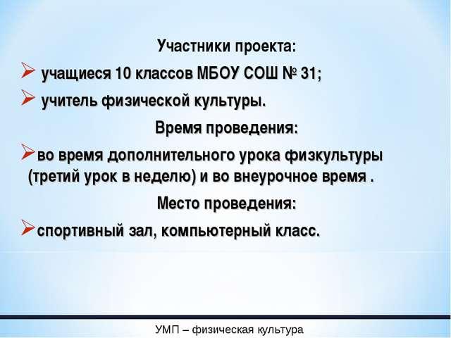 Участники проекта: учащиеся 10 классов МБОУ СОШ № 31; учитель физической куль...
