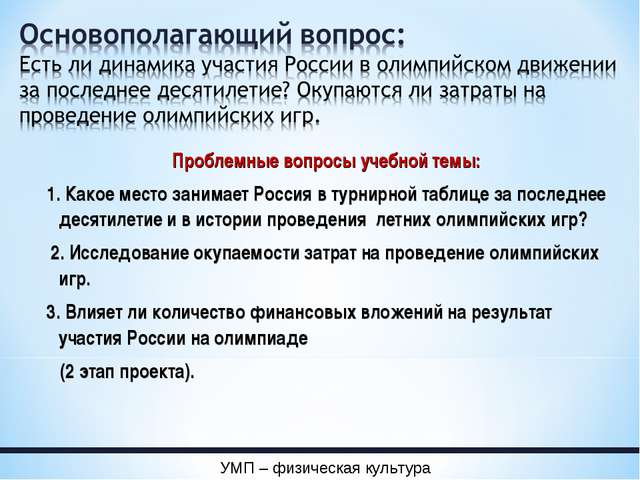 Проблемные вопросы учебной темы: 1. Какое место занимает Россия в турнирной т...