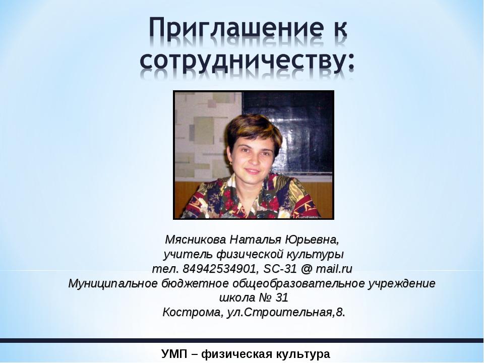 Мясникова Наталья Юрьевна, учитель физической культуры тел. 84942534901, SC-...