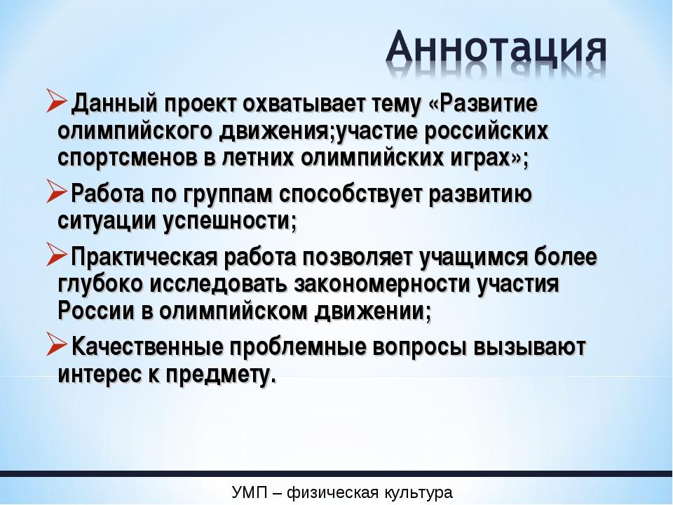 Данный проект охватывает тему «Развитие олимпийского движения;участие российс...