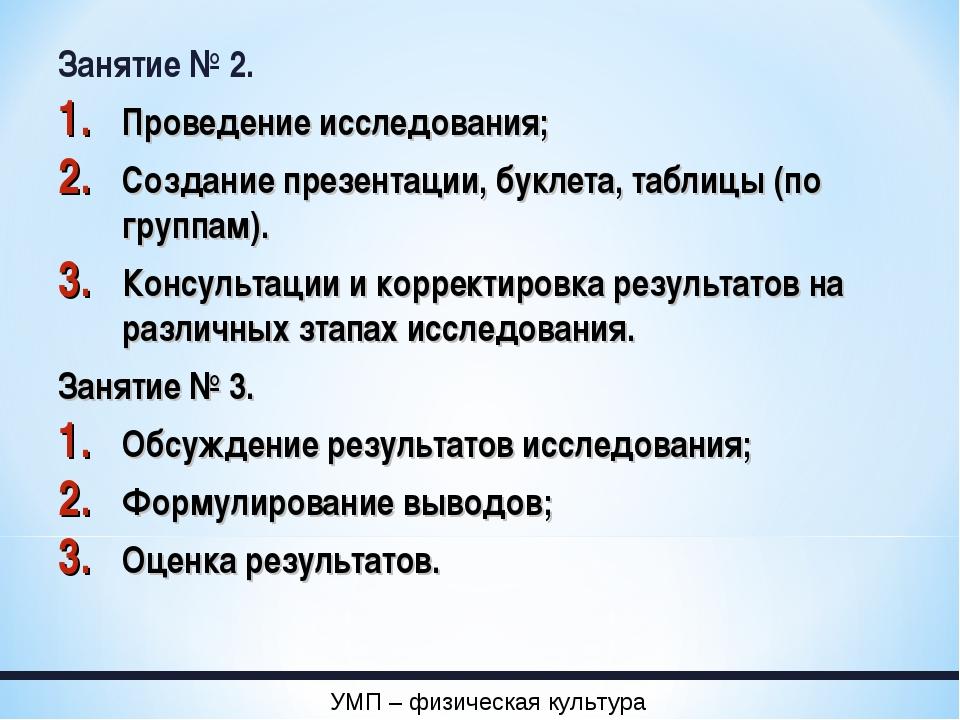 Занятие № 2. Проведение исследования; Создание презентации, буклета, таблицы...