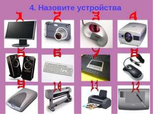 4. Назовите устройства