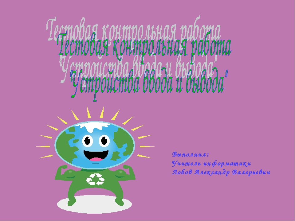 Выполнил: Учитель информатики Лобов Александр Валерьевич
