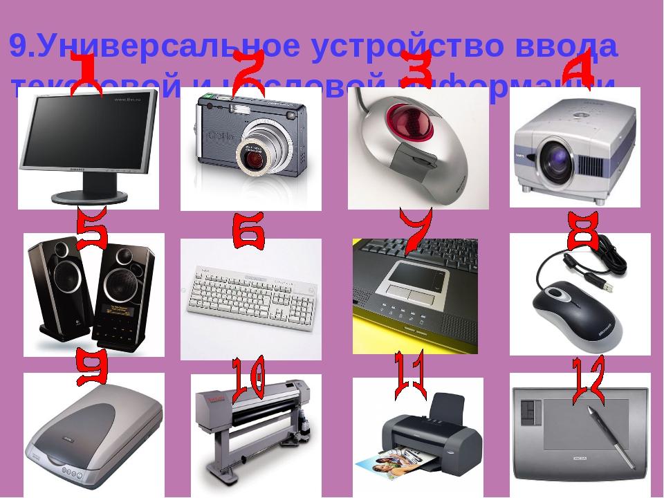 9.Универсальное устройство ввода текстовой и числовой информации