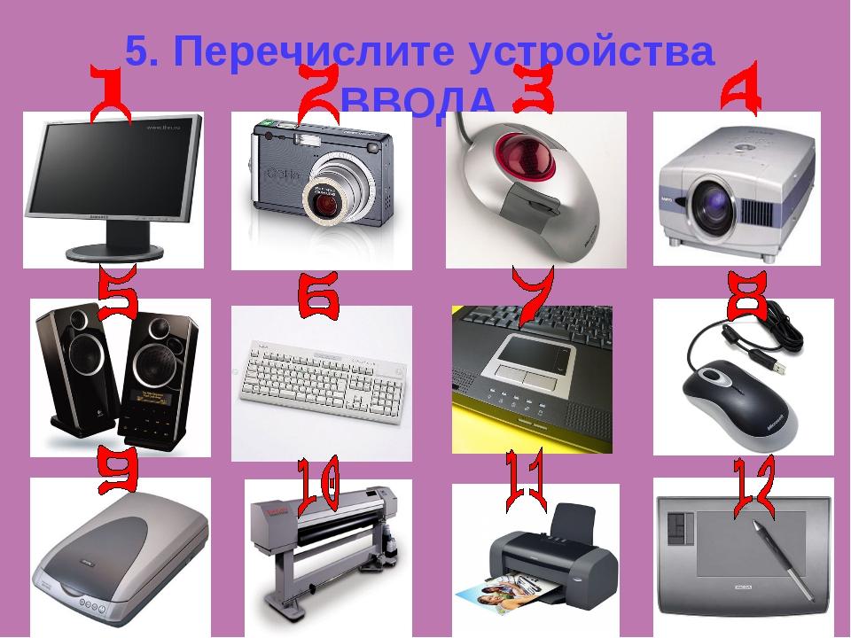 5. Перечислите устройства ВВОДА