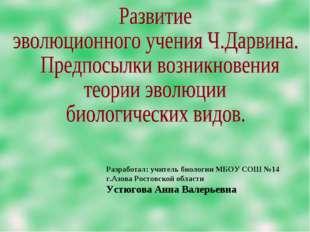 Разработал: учитель биологии МБОУ СОШ №14 г.Азова Ростовской области Устюгова