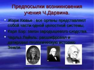 Предпосылки возникновения учения Ч.Дарвина. Жорж Кювье : все органы представл